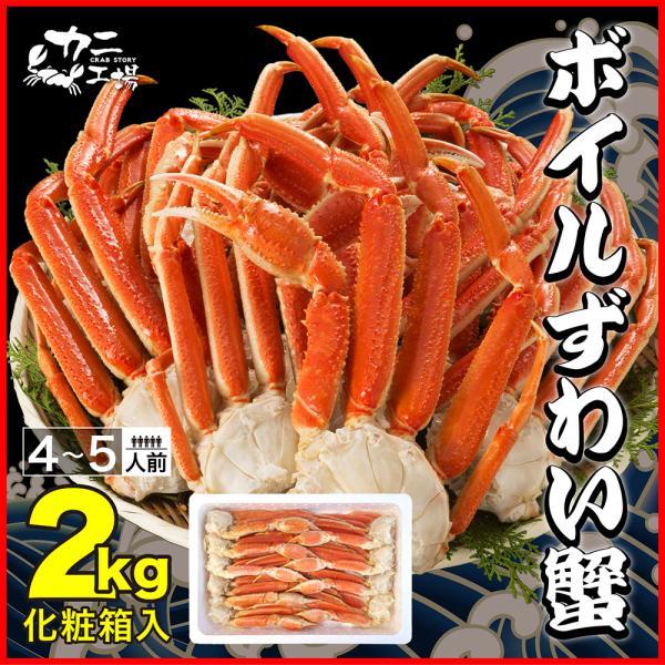 ズワイガニ ギフト 2kg ボイル 蟹脚 セクション|tmfoods