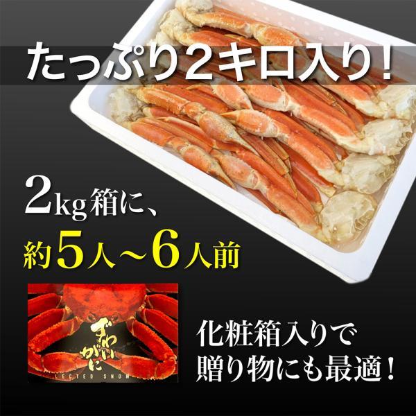 ズワイガニ ギフト 2kg ボイル 蟹脚 セクション|tmfoods|02