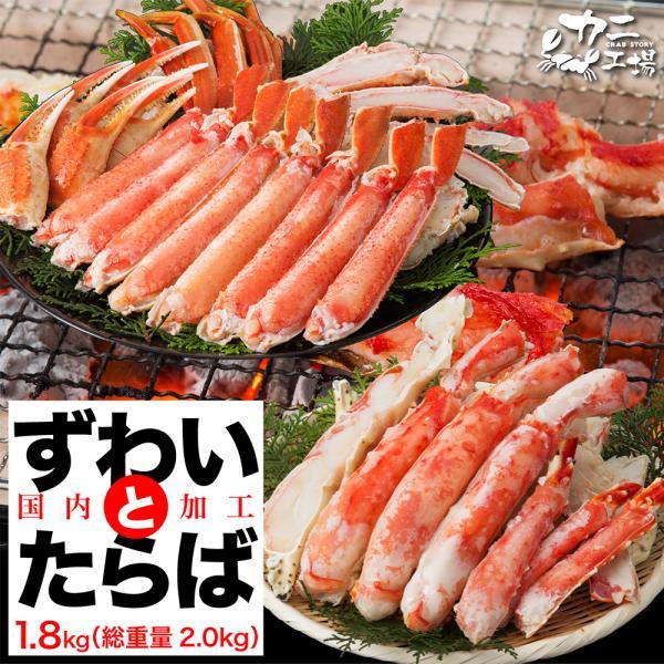 蟹 セット カット ボイルと生が選べます 1.8kg(総重量2.0kg) ハーフポーション ズワイガニ タラバガニ かに お中元 カニ ギフト 食べ比べ