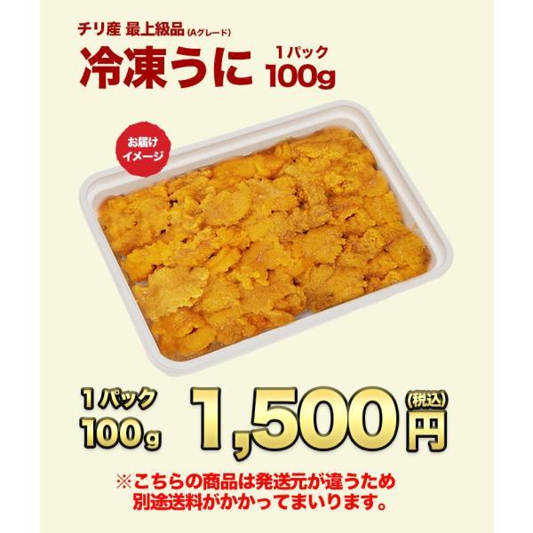 お中元 ギフト うに 冷凍生うに 100g ミョウバン不使用 最高Aグレード|tmfoods|06