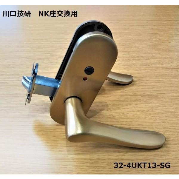 ドアノブ GIKEN 川口技研 廃盤品NK座交換用 UKT13座 表示錠セット ハンドル32型 サテンゴールド色
