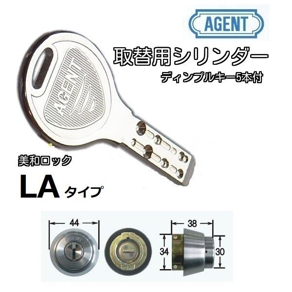 ミワMIWA 美和ロック LA MA DA 交換用シリンダー ディンプルキー エージェント LS5-LA キー5本付き シルバー