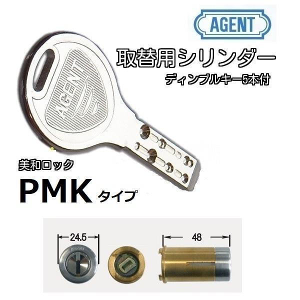 ミワMIWA 美和ロック PMK (75PM) 交換用シリンダー ディンプルキー エージェント LS5-PM キー5本付き シルバー