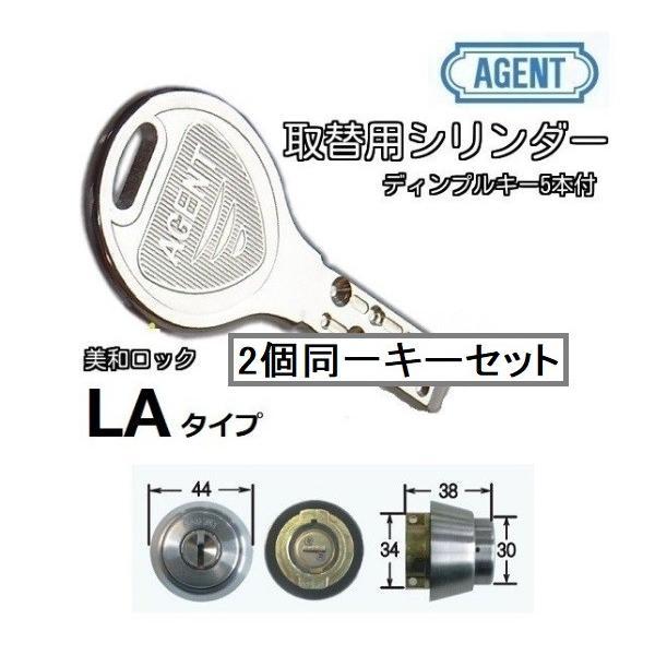 2個同一キーセット キー5本付き LA 交換用シリンダー ディンプルキー エージェント LS5-LA シルバー 製作品要納期