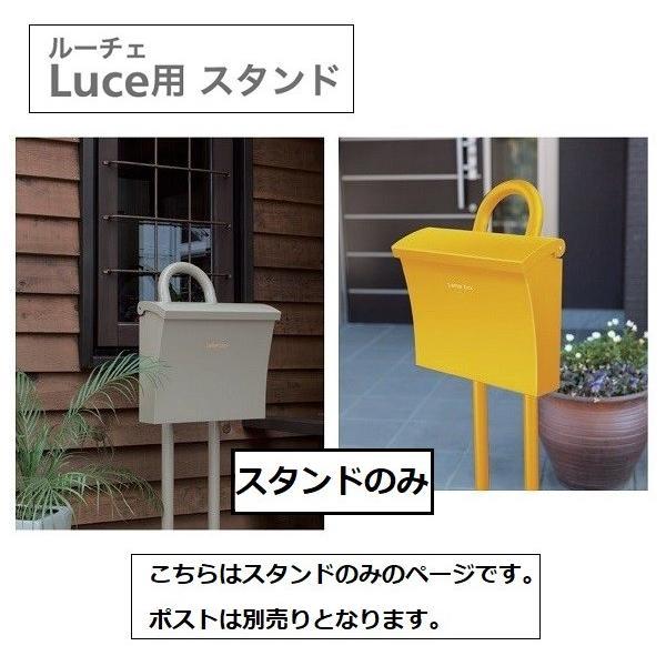 ポスト おしゃれ郵便受 コーワソニア Luce ルーチェ用スタンドのみ 7色 [代引不可]