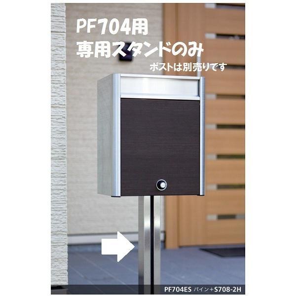 ポスト 郵便受 コーワソニア S708-2H PF704専用スタンド [代引不可]