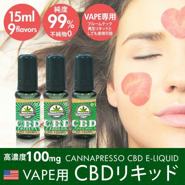 CBD 電子タバコ リキッド プルームテック vape  互換 100mg 15ml CANNAPRESSO カンナプレッソ 高濃度 再生可能 Cannabis Hemp ヘンプ 医療大麻 禁煙|tmljapan