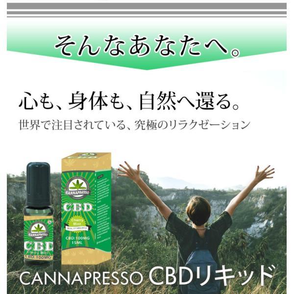 CBD 電子タバコ リキッド プルームテック vape  互換 100mg 15ml CANNAPRESSO カンナプレッソ 高濃度 再生可能 Cannabis Hemp ヘンプ 医療大麻 禁煙|tmljapan|03