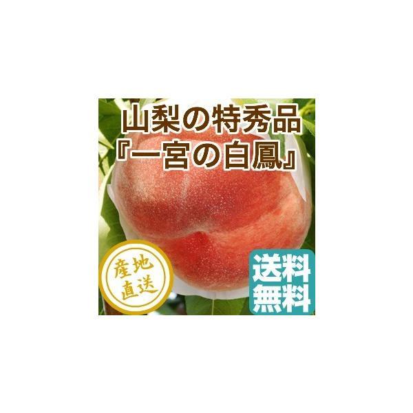 桃 白鳳 フルーツ Fruits 特秀 2kg 5〜7個入り 化粧箱 山梨県一宮産 もも 産地直送 送料無料 果物 ギフト