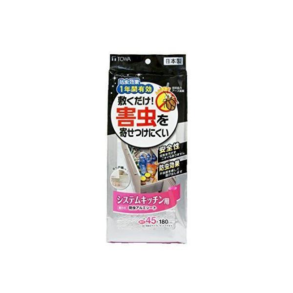 東和産業キッチンシート1年防虫アルミシート45×180cmシステムキッチン用害虫を寄せつきにくい1枚入