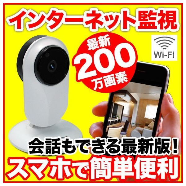 200万画素 無線 Wi-Fi IPキューブカメラ ACIP17 ネットワークカメラ ( 暗視 人感センサー 双方向音声通信 ) tmts