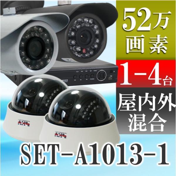 防犯カメラ 家庭用 屋外用防水 屋内用ドーム 初級者向け 1台, 2台, 3台, 4台セット 録画 遠隔監視  レコーダーセット SET-A1013 バレット|tmts