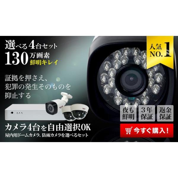 防犯カメラ 赤外線 レコーダーセット 屋外用 防水 屋内ドーム 選べる1台, 2台, 3台, 4台セット 監視カメラ AHD  SET-A105U SONYセンサー|tmts|02