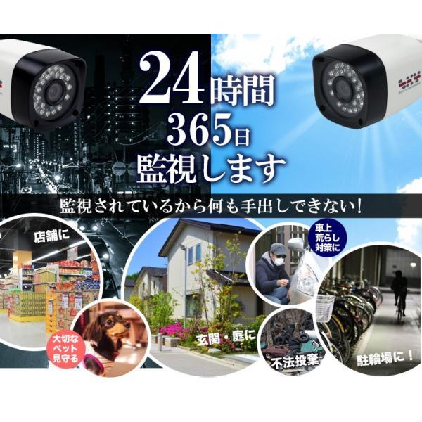防犯カメラ 赤外線 レコーダーセット 屋外用 防水 屋内ドーム 選べる1台, 2台, 3台, 4台セット 監視カメラ AHD  SET-A105U SONYセンサー|tmts|03