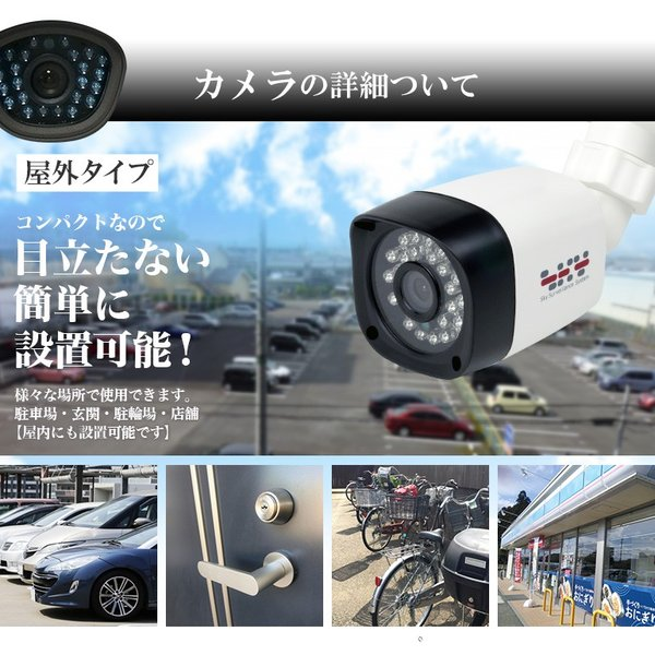 防犯カメラ 赤外線 レコーダーセット 屋外用 防水 屋内ドーム 選べる1台, 2台, 3台, 4台セット 監視カメラ AHD  SET-A105U SONYセンサー|tmts|06