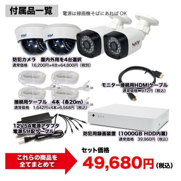 防犯カメラ 赤外線 レコーダーセット 屋外用 防水 屋内ドーム 選べる1台, 2台, 3台, 4台セット 監視カメラ AHD  SET-A105U SONYセンサー|tmts|07