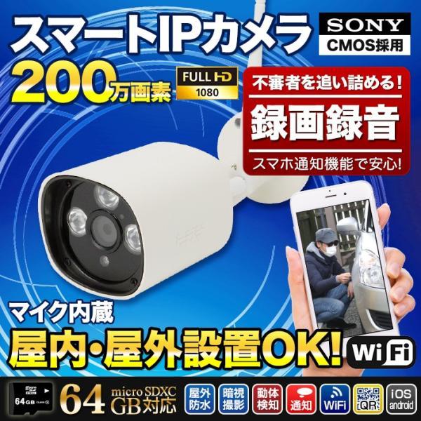 200万画素 無線 Wi-Fi IP ネットワークカメラ 暗視 動き検知 屋外防雨 録画 録音 SIP-BU2|tmts