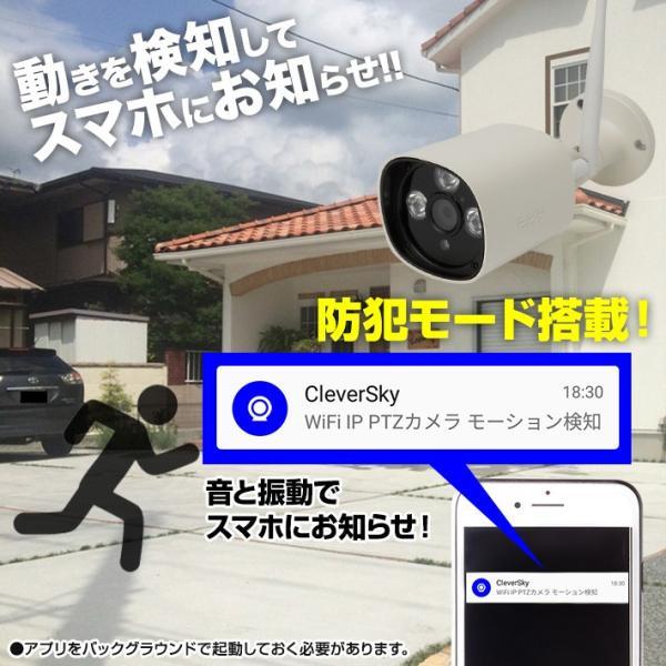 200万画素 無線 Wi-Fi IP ネットワークカメラ 暗視 動き検知 屋外防雨 録画 録音 SIP-BU2|tmts|03