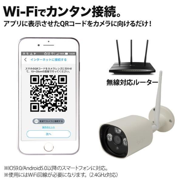 200万画素 無線 Wi-Fi IP ネットワークカメラ 暗視 動き検知 屋外防雨 録画 録音 SIP-BU2|tmts|07