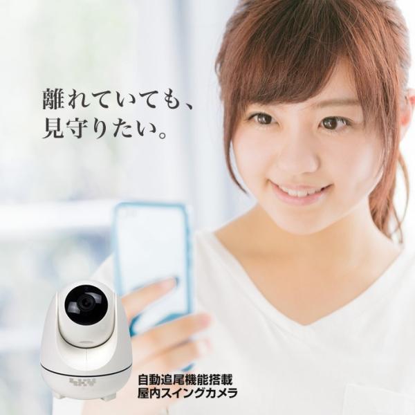 屋内スイングカメラ 自動追尾機能 200万画素 ネットワークカメラ 無線 Wi-Fi IP ワイヤレス 暗視 動き検知 双方向音声通信 tmts 14