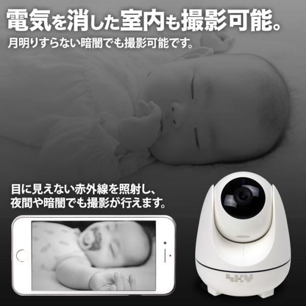 屋内スイングカメラ 自動追尾機能 200万画素 ネットワークカメラ 無線 Wi-Fi IP ワイヤレス 暗視 動き検知 双方向音声通信 tmts 06
