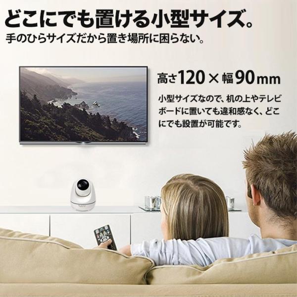 屋内スイングカメラ 自動追尾機能 200万画素 ネットワークカメラ 無線 Wi-Fi IP ワイヤレス 暗視 動き検知 双方向音声通信 tmts 10
