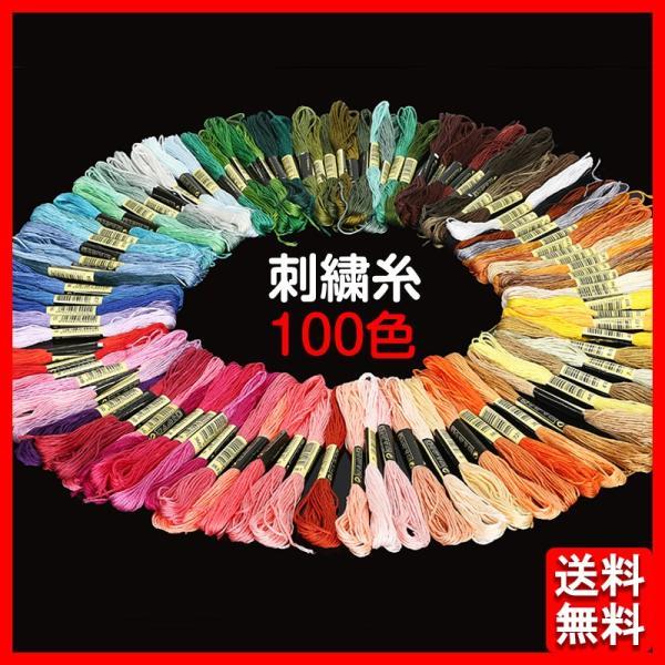 刺繍糸 100色 セット 100束 8m 25番糸 手芸糸 刺繍用糸 糸 クロスステッチ ししゅう糸 ハンドメイド|tn-b