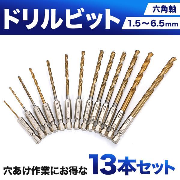 ドリルビット13本セットドリル刃セット六角軸1.5mm-6.5mm木工樹脂