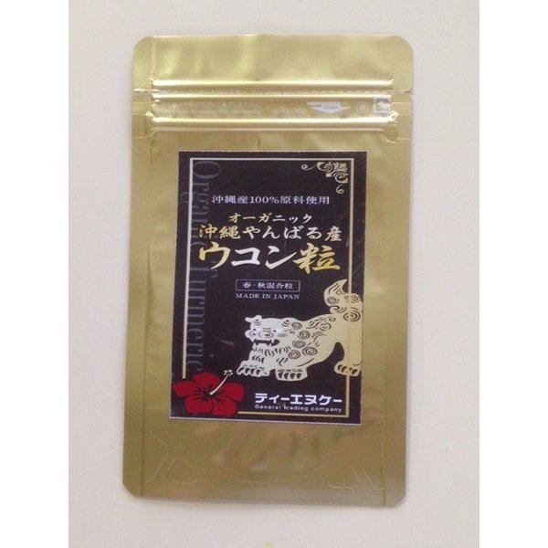 お試しサイズ新登場 有機農薬栽培オーガニック沖縄やんばる産 ウコン粒 25g|tnk-tokyo