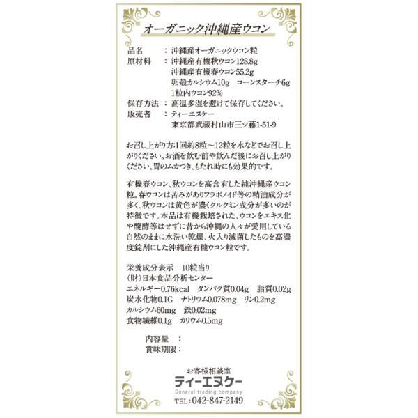 お試しサイズ新登場 有機農薬栽培オーガニック沖縄やんばる産 ウコン粒 25g|tnk-tokyo|02