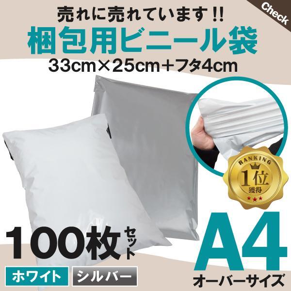 100枚業販価格 宅配ビニール袋 34cm×25cm対応 シールテープ付き封筒 梱包用資材 クリックポスト ゆうパケット らくらくメルカリ便に 33cm×25cm+フタ4cm 白