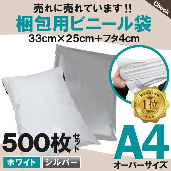 500枚業販価格 宅配ビニール袋 34cm×25cm対応 シールテープ付き封筒 梱包用資材 クリックポスト ゆうパケット らくらくメルカリ便に 33cm×25cm+フタ4cm 白
