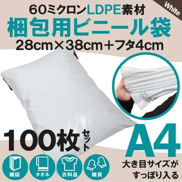 100枚業販価格 宅配ビニール袋 34cm×25cm対応 シールテープ付き封筒 梱包用資材 クリックポスト ゆうパケット らくらくメルカリ便に 38cm×28cm+フタ4cm 白