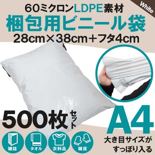 500枚業販価格 宅配ビニール袋 34cm×25cm対応 シールテープ付き封筒 梱包用資材 クリックポスト ゆうパケット らくらくメルカリ便に 38cm×28cm+フタ4cm 白
