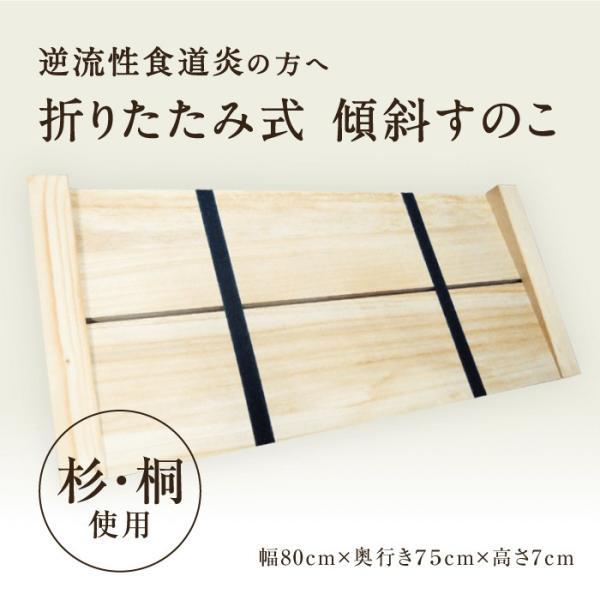 すのこ 逆流性食道炎 に悩んだ 折りたためるコンパクトタイプ 寝具の下に敷く傾斜すのこ 木工屋が造ったすのこ 寝具 逆流性食道炎緩和 桐 健康補助製品|to-be-kobo