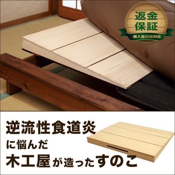 すのこ 逆流性食道炎 に悩んだ、木工屋が造ったすのこ 寝具 逆流性食道炎緩和 桐 健康補助製品|to-be-kobo