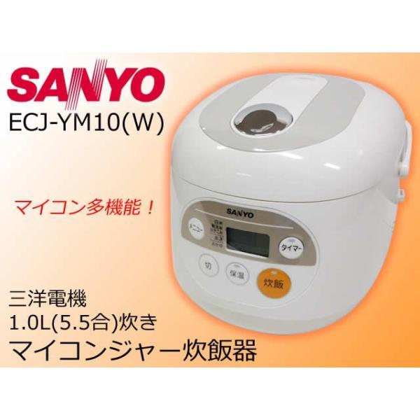 SANYO 三洋電機 マイコンジャー炊飯器 1.0L(5.5合)炊き ホワイト ECJ-YM10(W)