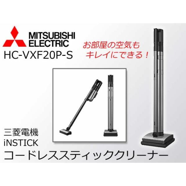 【新品】MITSUBISHI 三菱電機 コードレススティッククリーナー iNSTICK インスティック スティック型サイクロン掃除機 シルバー HC-VXF20P-S