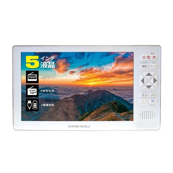 KAIHOUカイホウジャパン5インチ液晶フルセグTVラジオワイドFM対応2電源対応KH-TVR500R
