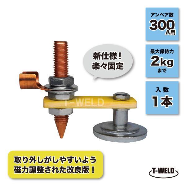 楽々固定溶接マグネットアースクランプ300A用1本 新商品