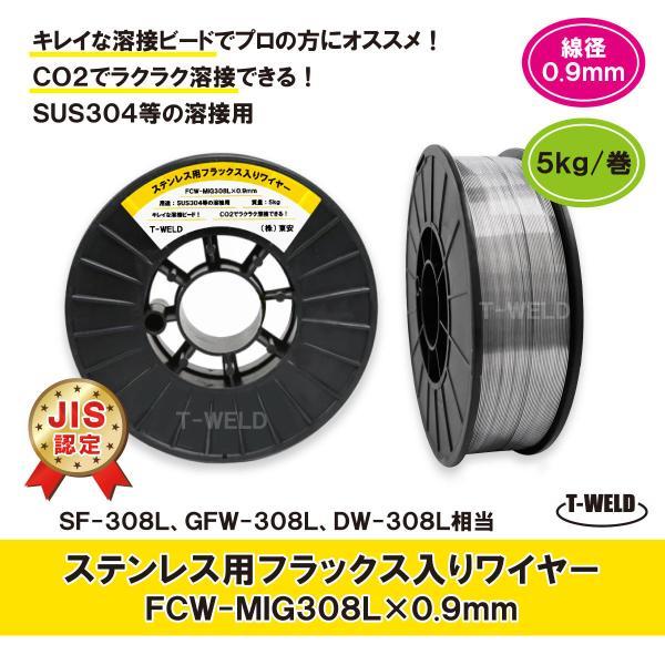 JIS認定商品 ステンレス用 フラックス入りワイヤ SUS MIG308L×0.9mm