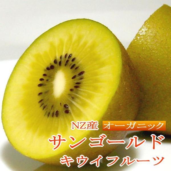 キウイ オーガニック サンゴールドキウイ 約3.6kg 25〜30個入り ニュージーランド産  ゼスプリ 有機栽培 JAS認定 黄金 キウイフルーツ