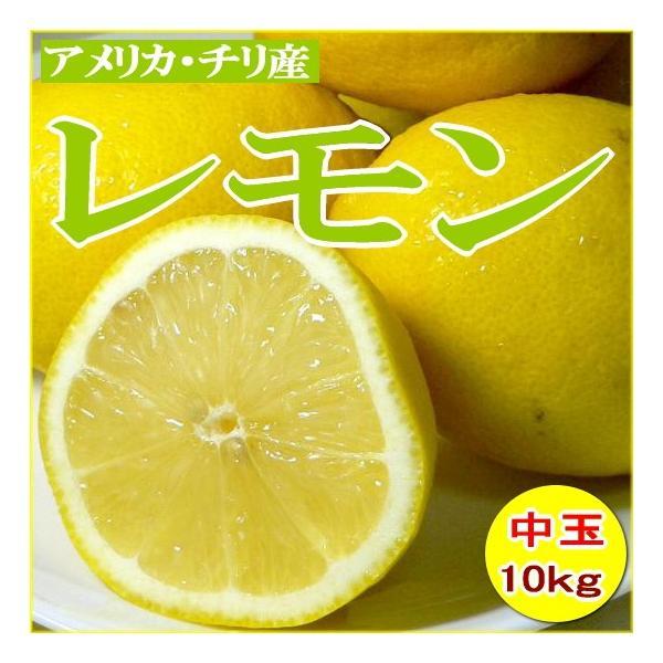 レモン 中玉  アメリカ・チリ産 約10kg 中玉 84個入り 外国産 黄色いレモン