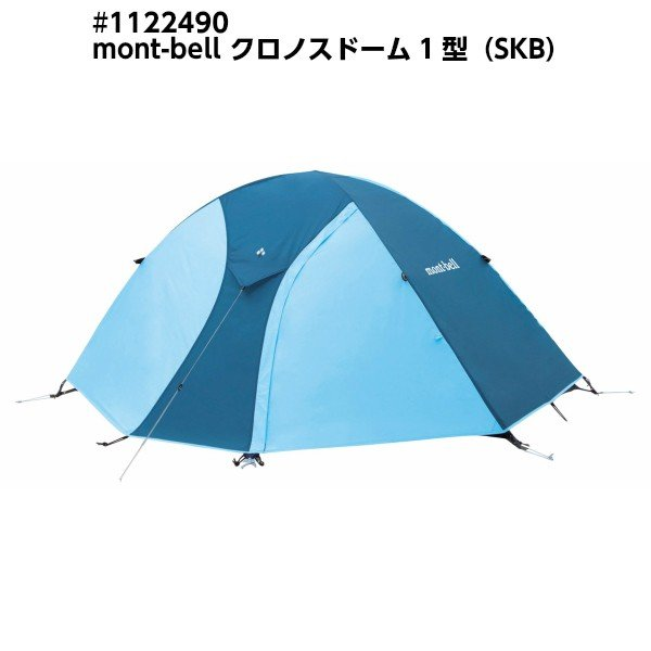 [送料無料] mont-bell モンベル クロノスドーム 1型 (1-2人) スカイブルー (SKB) #1122490 テント|tobeyaki