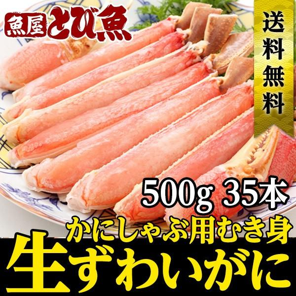 カニ かに 足 ポーション むき身 ズワイガニ 生 棒肉  加熱/生食可 500g 約35本 蟹 ずわい ズワイ 送料無料|tobiuo