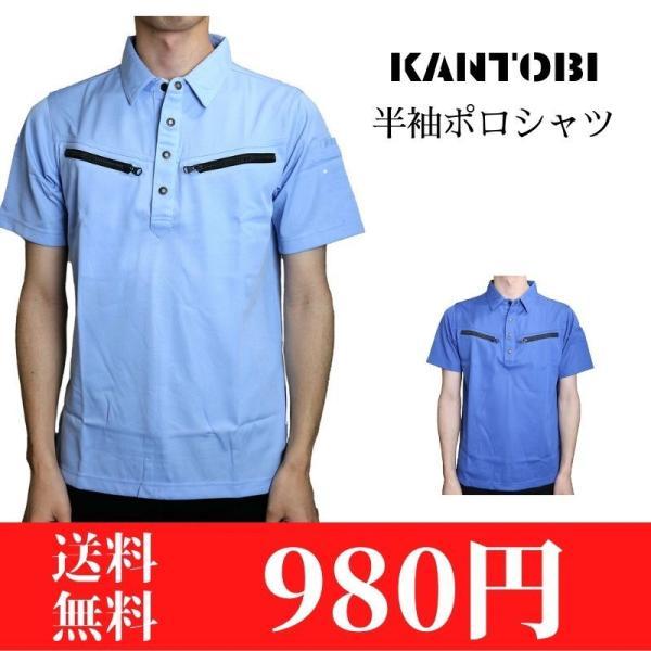 大特価!関東鳶 550半袖ポロシャツ|tobiwarabiueda