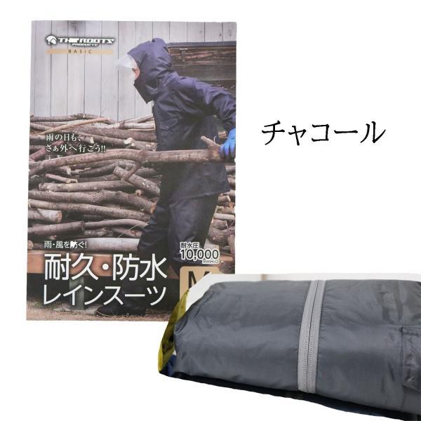選べる5色選べる5サイズ耐久・防水レインスーツ|tobiwarabiueda|11