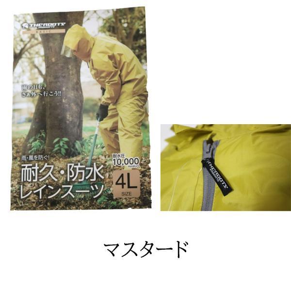 選べる5色選べる5サイズ耐久・防水レインスーツ|tobiwarabiueda|10