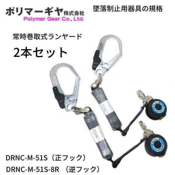 「墜落制止用器具の規格」適合品 ポリマーギヤ シングルリール2本セット ポリマーリール DRNC-M-51S(8R) |tobiwarabiueda