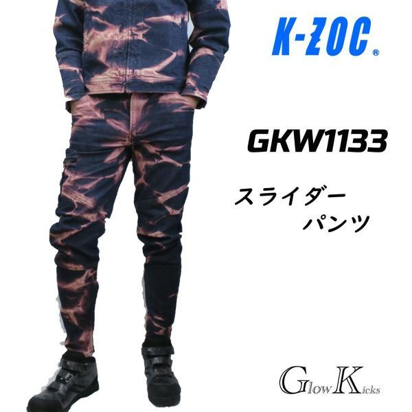ケイゾック GK スライダーパンツ GKW1133  ムラ染め|tobiwarabiueda